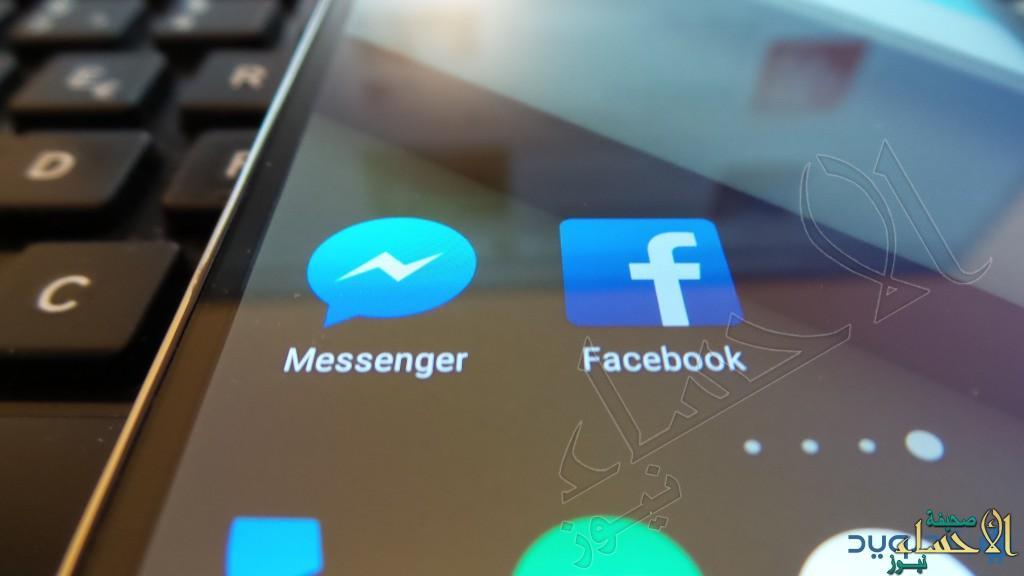 """أنباء عن حجب مكالمات """"ماسنجر فيسبوك"""" في المملكة"""