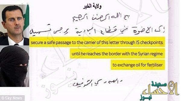 وثائق سرية من تدمر تفضح الأسد وتعاونه مع دواعش سوريا