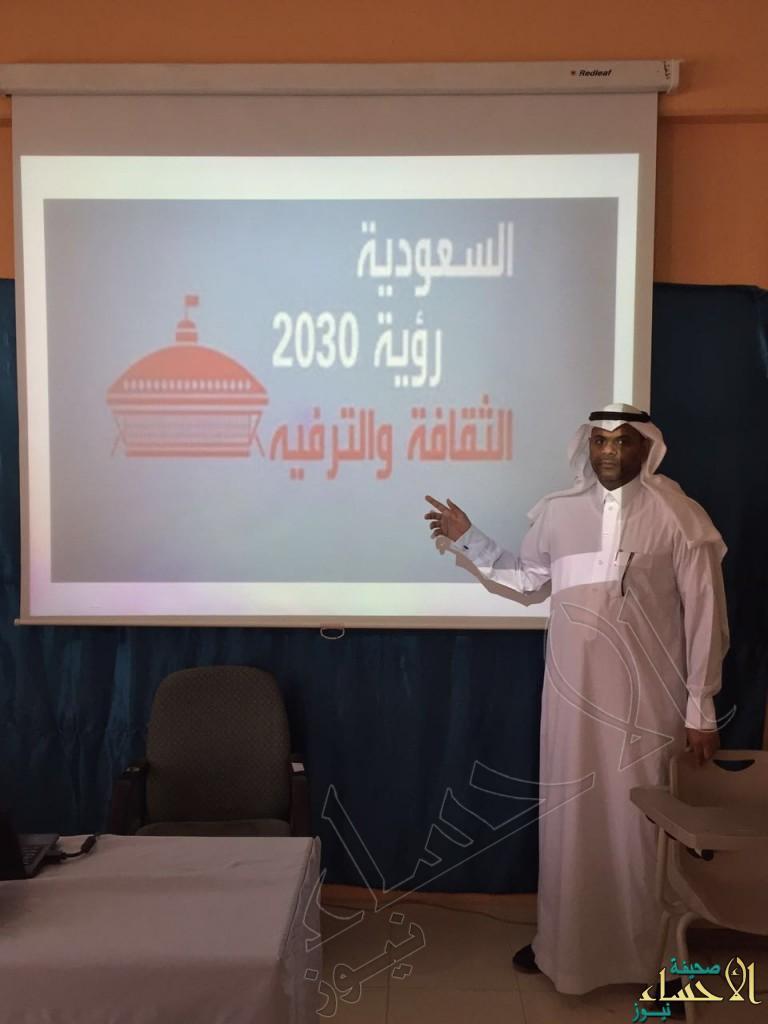 """بالصور… ثانوية """"الملك سعود"""" تُعرِف طلابها برؤية 2030"""