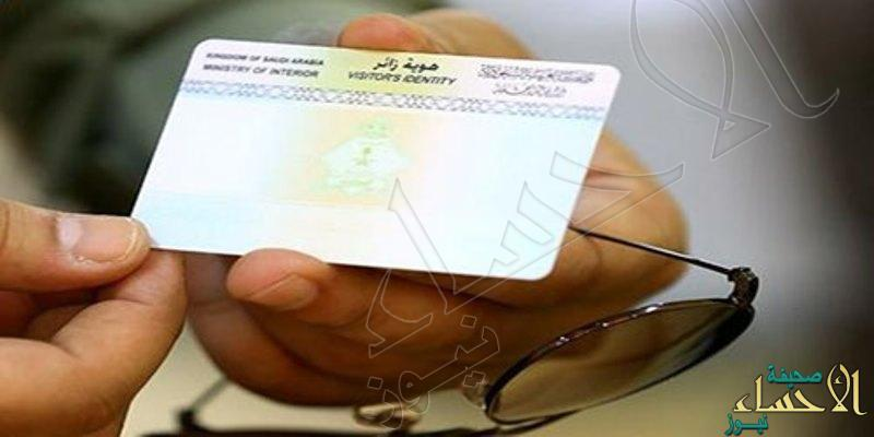 للأشقاء اليمنيين.. منح إقامة نظامية لمن حصل على هوية زائر