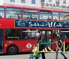 "حافلات لندن تزدان بـــــ""سبحان الله"""