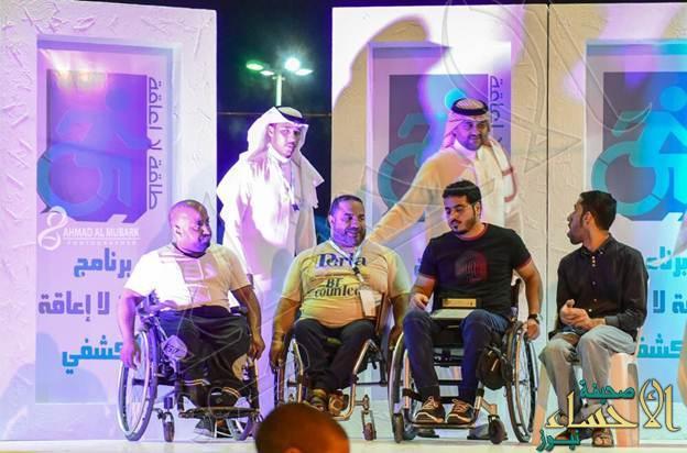 """بالصور.. #مستشفى_الموسى يسجل بصمته ببرنامج """"طاقة لا إعاقة"""""""