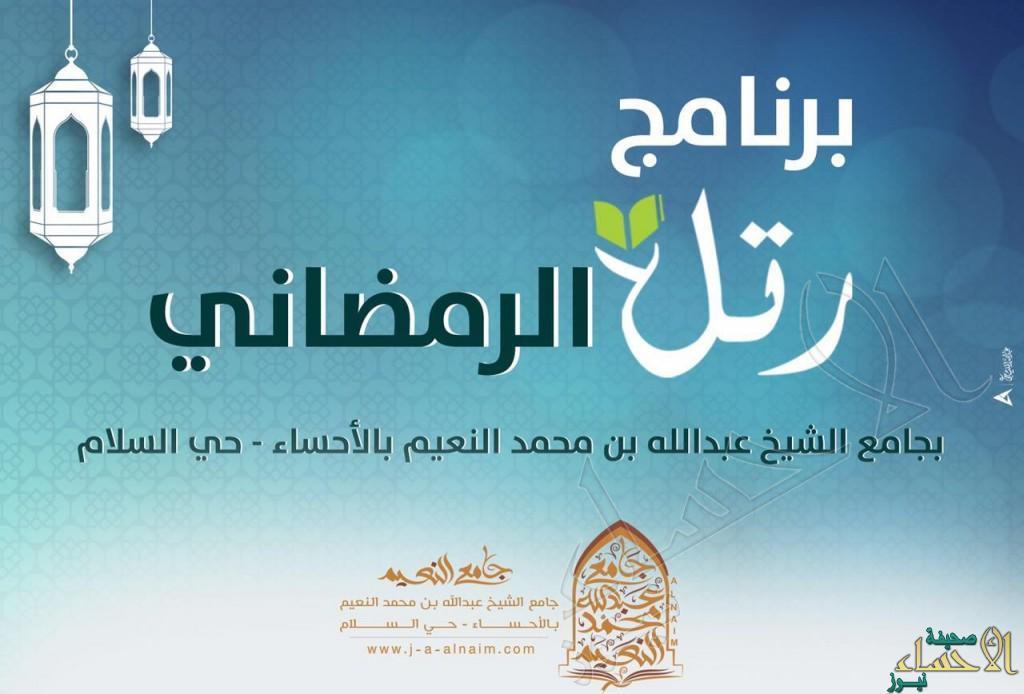 """بادر بالتسجيل في برنامج """"رتل الرمضاني"""" بجامع الشيخ """"عبدالله النعيم"""" بالأحساء"""
