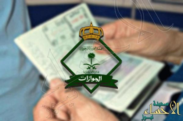 جوازات #الشرقية: نفذنا مليون و 500 ألف عملية خلال العيد