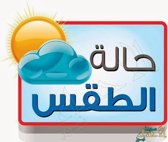 حالة الطقس المتوقعة اليوم الاثنين