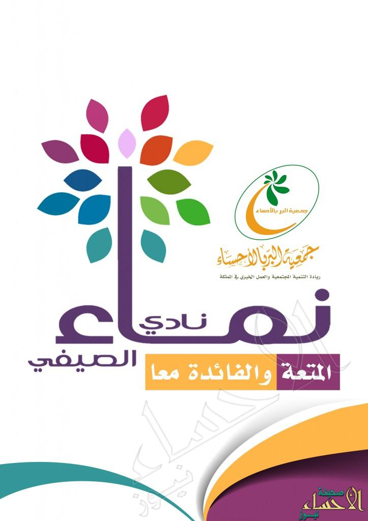 بر #الأحساء تطلق نادي نماء الصيفي بمشاركة أكثر من 200 فتاة