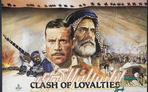 فيلم أنتجه صدام بـ30 مليون دولار ولم يشتره أحد.. ماذا تعرف عن Clash of Loyalties ؟!