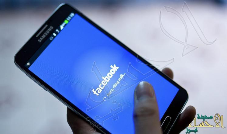 فيسبوك يعطي الأولوية لبوستات الأصدقاء بدلاً من الأخبار