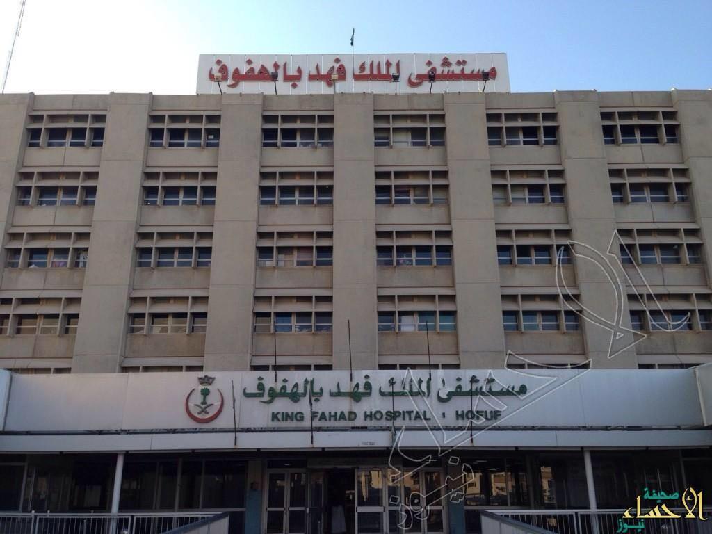 """في إجراء مفاجئ… نقل مرضى العناية المركزة في مستشفى الملك فهد بسبب """"الأزمة""""!!!"""