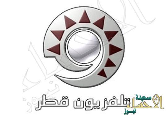 سؤال مثير يدفع تلفزيون قطر للاعتذار