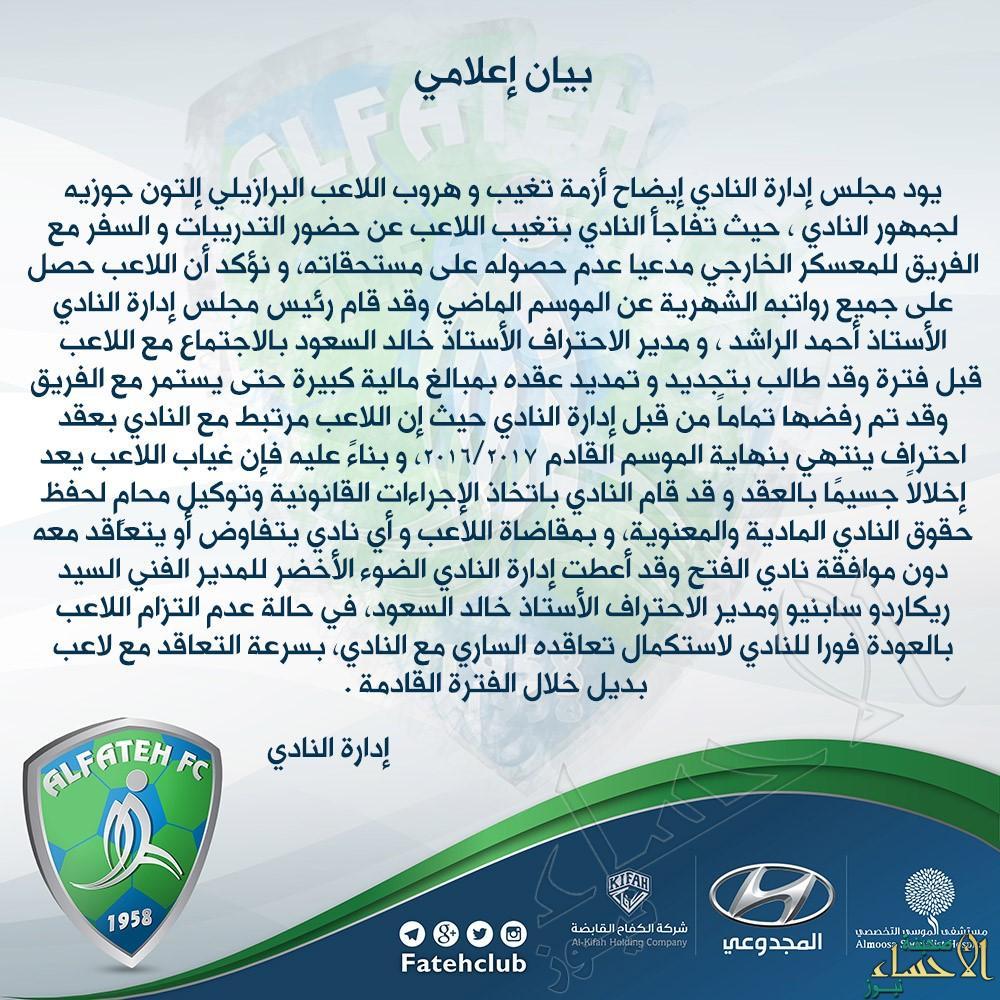 thumbnail_بيان الفتح