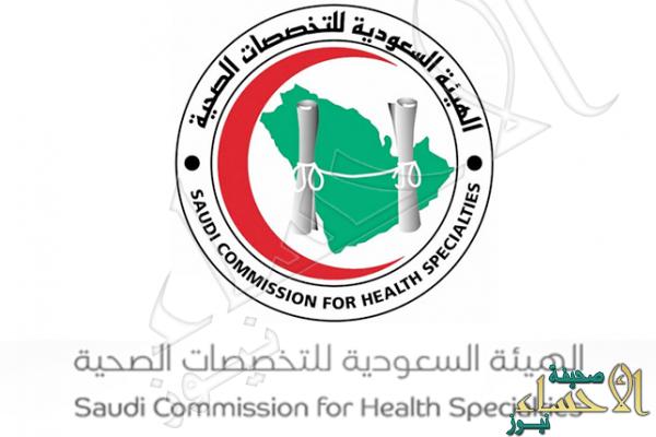 التخصصات الصحية: بدء القبول في التخصصات الدقيقة لبرامج الاختصاص السعودية