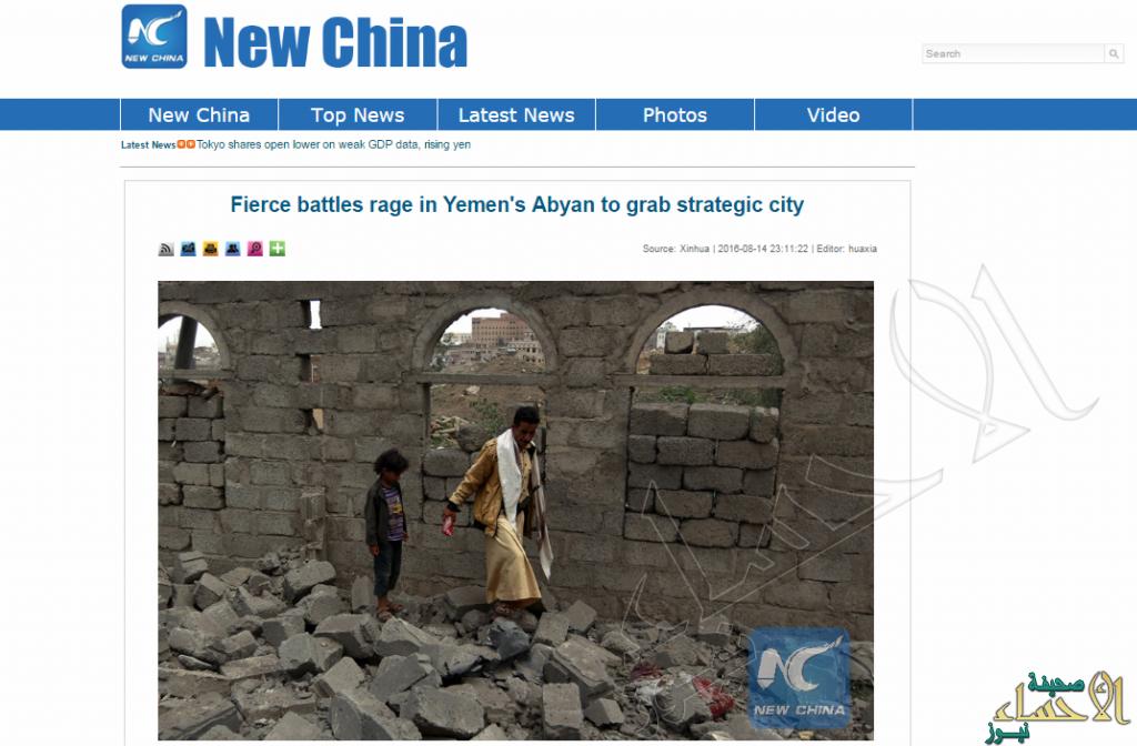 """وكالة صينية تروي بطولة مقاتلات """"التحالف"""" في تحرير زنجبار اليمنية"""