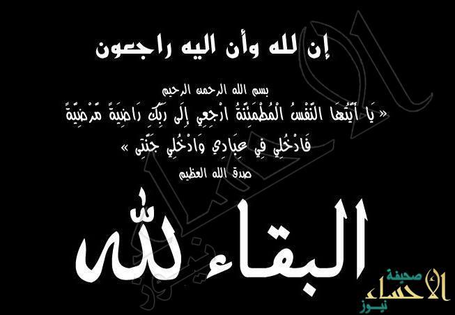 عبد الرحمن الذكر الله في ذمة الله