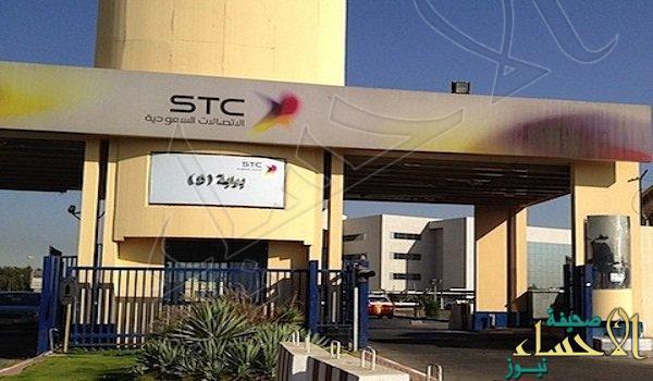 لحديثي التخرج.. وظائف إدارية وتقنية شاغرة في شركة الاتصالات السعودية