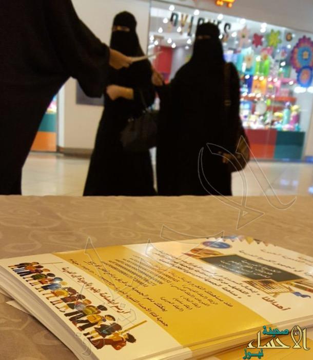 انطلاق حملة الكسوة المدرسية للأيتام في جمعية فتاة #الأحساء