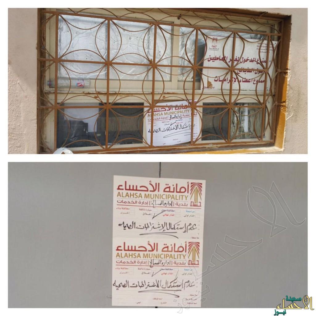 """بعد رصد عدد من المخالفات عليه .. إغلاق مسلخ """"العمران"""" في #الأحساء"""