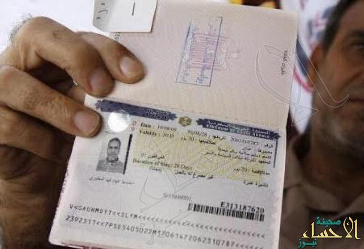 رسوم تأشيرة الزيارة