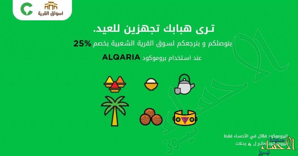 في #الأحساء .. شراكة تجمع #كريم و #أسواق_القرية وخصم يصل 25%