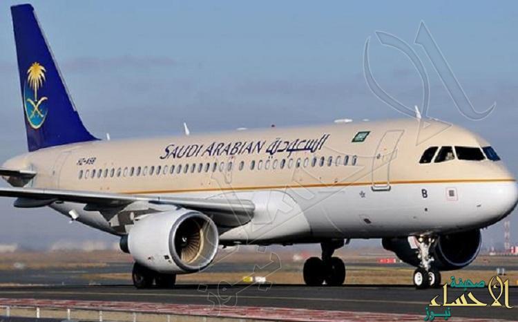 قائد طائرة الخطوط السعودية يؤجل إقلاعها من أجل امرأة