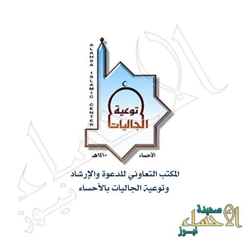 توعية جاليات الأحساء يحصد شهادة الأيزو 9001 /2015 م