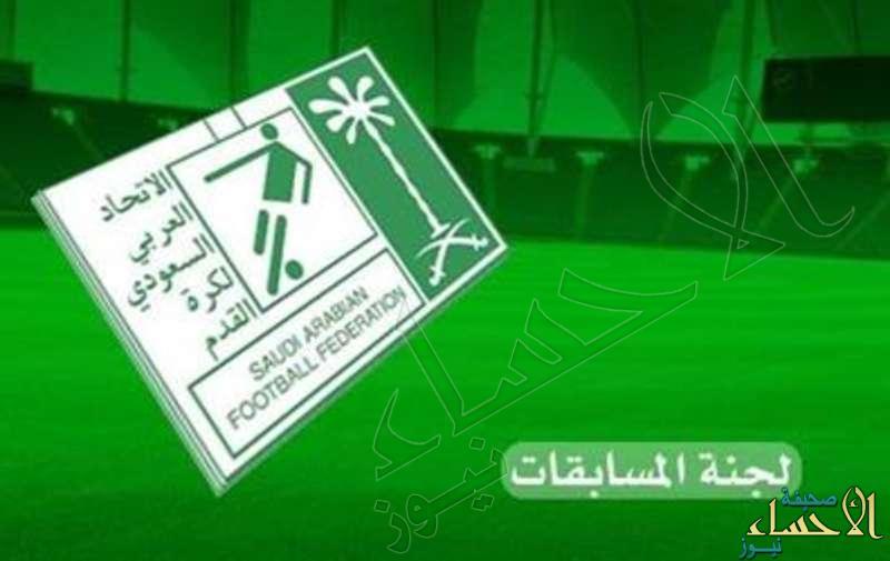 """""""الرياض"""" و""""الشرقية"""" تستضيفان مباريات دور الثمانية لكأس ولي العهد"""