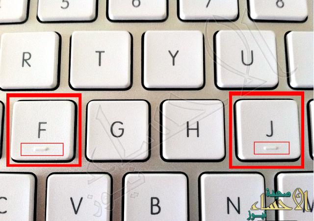 """ماهو السر وجود خطّ تحت حرفي """"J"""" و""""F"""" في لوحات مفاتيح الحواسيب!"""