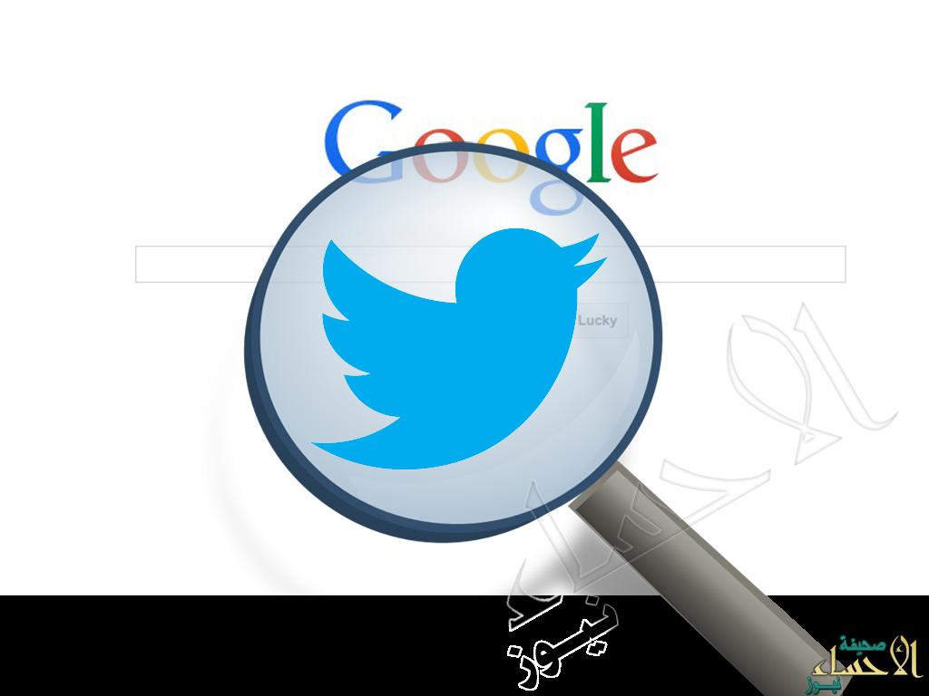 """غوغل"" تجهز عرضاً ضخماً لشراء #تويتر"