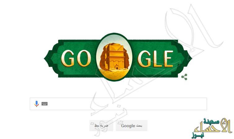"""كيف عايد """"غوغل"""" السعوديين في اليوم الوطني"""