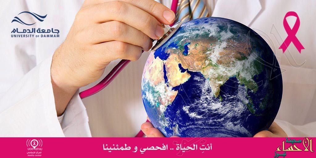 جامعة الدمام تشارك العالم تجربتها في مكافحة سرطان الثدي