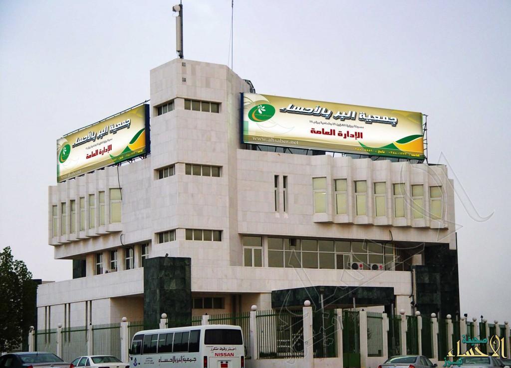 بالدعم.. بر الأحساء  تهدي المملكة والعرب جمعية التنمية الأسرية