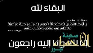 زوجة عبدالله اليحيا في ذمة الله