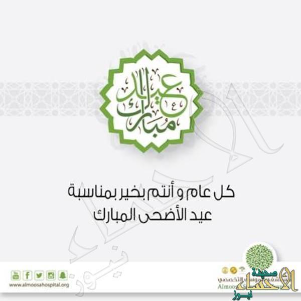 #مستشفى_الموسى_التخصصي يهنئكم بحلول عيد الأضحى المبارك
