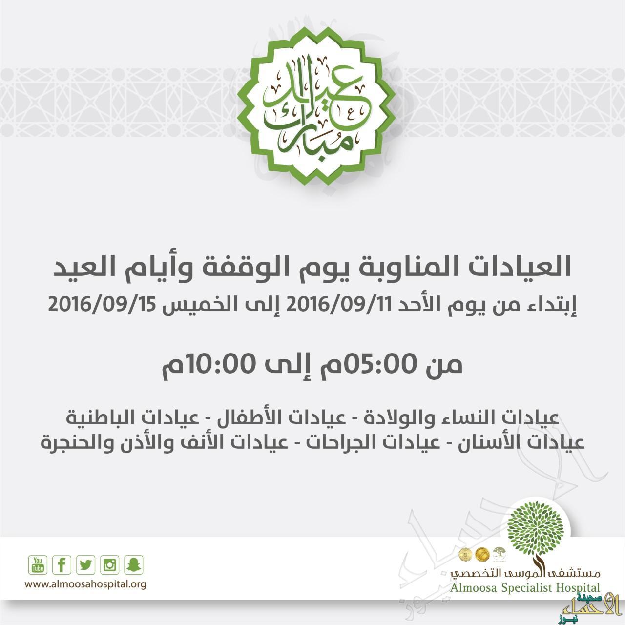 thumbnail_العيادات المناوبة يوم الوقفة وأيام العيد-01