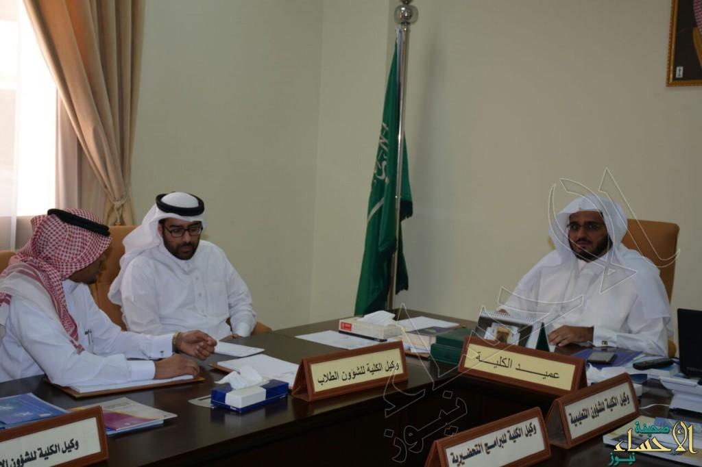 لجنة التطوير تعقد اجتماعها الأول بكلية الشريعة في الأحساء