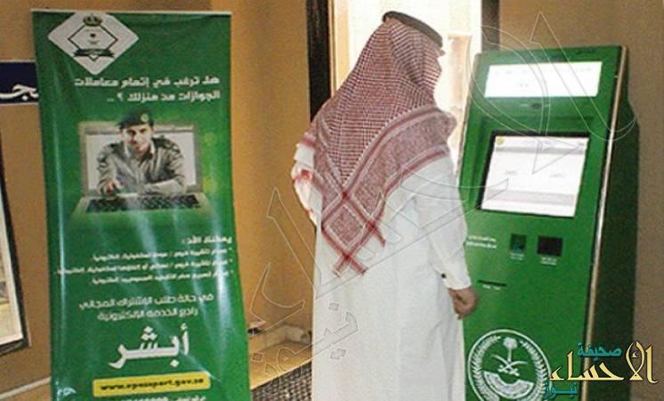 """مواطن بعد دخوله لنظام """"أبشر"""" يتفاجأ بمغادرة زوجته إلى الكويت دون علمه!"""