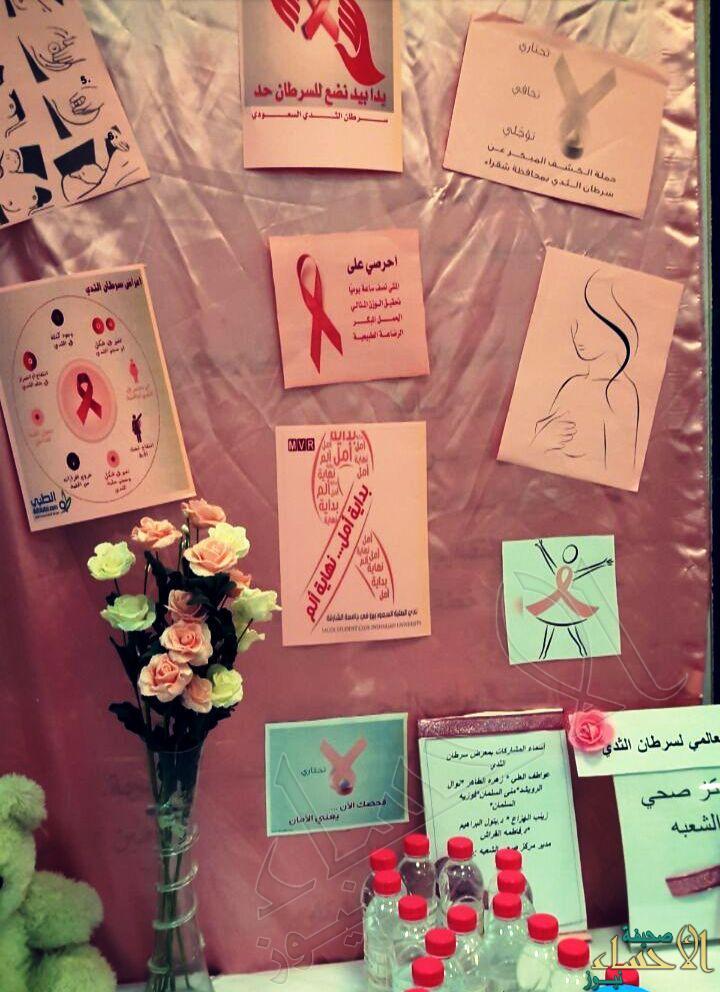 بالصور.. معرض لسرطان الثدي بمركز صحي الشعبة