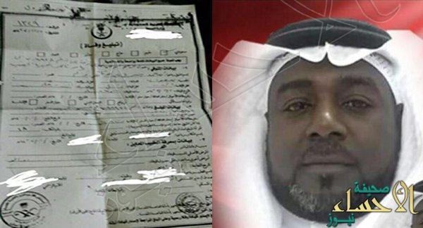مستشفى بمكة يُسلم مواطنًا شهادة وفاته في يده!
