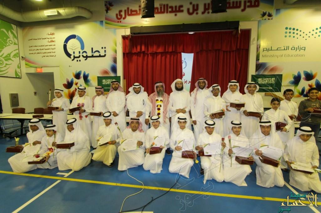 """متوسطة """"جابر بن عبدالله"""" و""""فصول الأمل"""" تُكرم طلابها المتفوقين"""