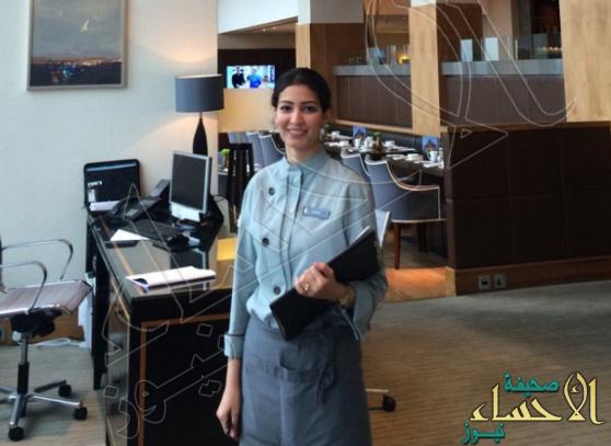 سعودية تعمل في نادي ضيافة لفندق بريطاني !