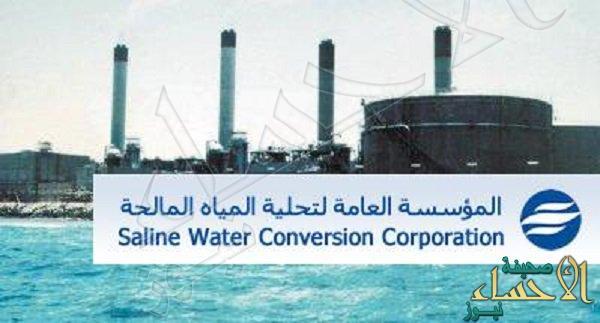 """الموافقة على خصخصة """"المؤسسة العامة لتحلية المياه"""" قريباً"""
