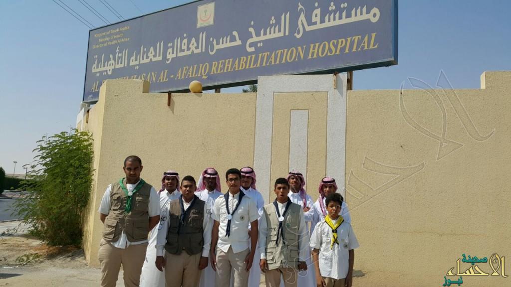 """""""الهفوف"""" الثانوية تُعايد مرضى مستشفى الشيخ العفالق"""