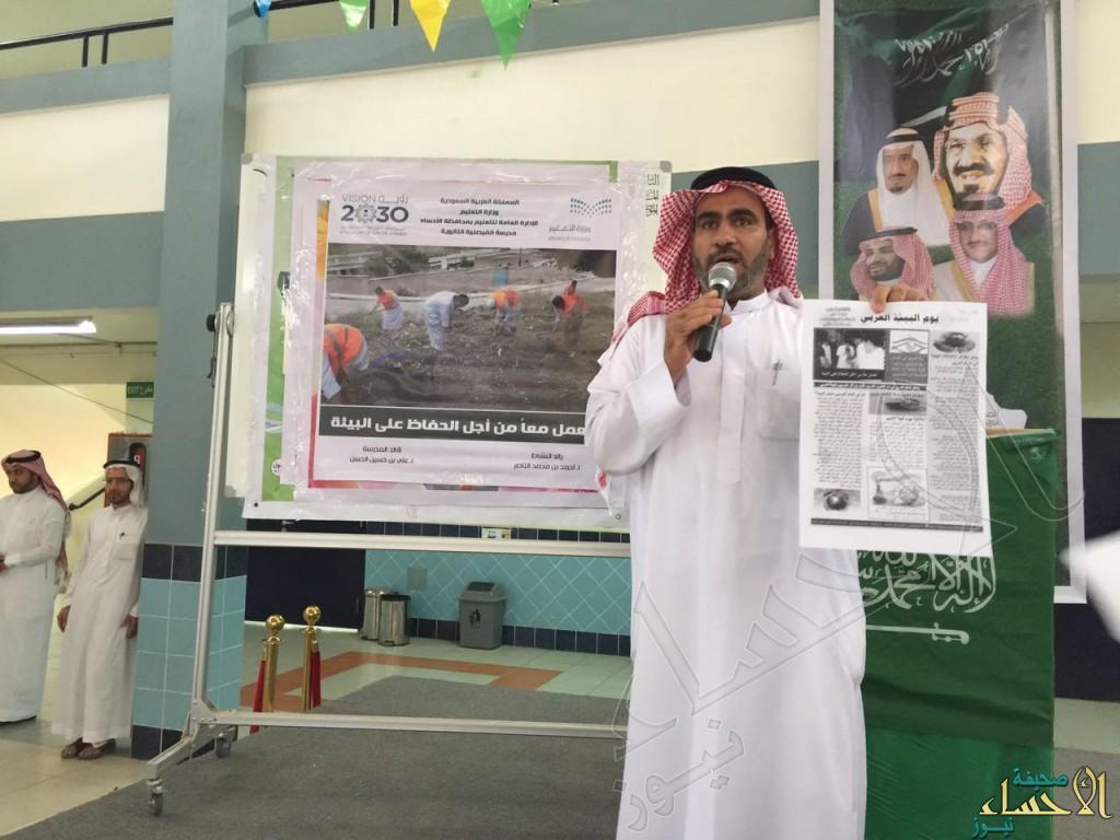 الفيصلية الثانوية تحتفل بيوم البيئة العربي