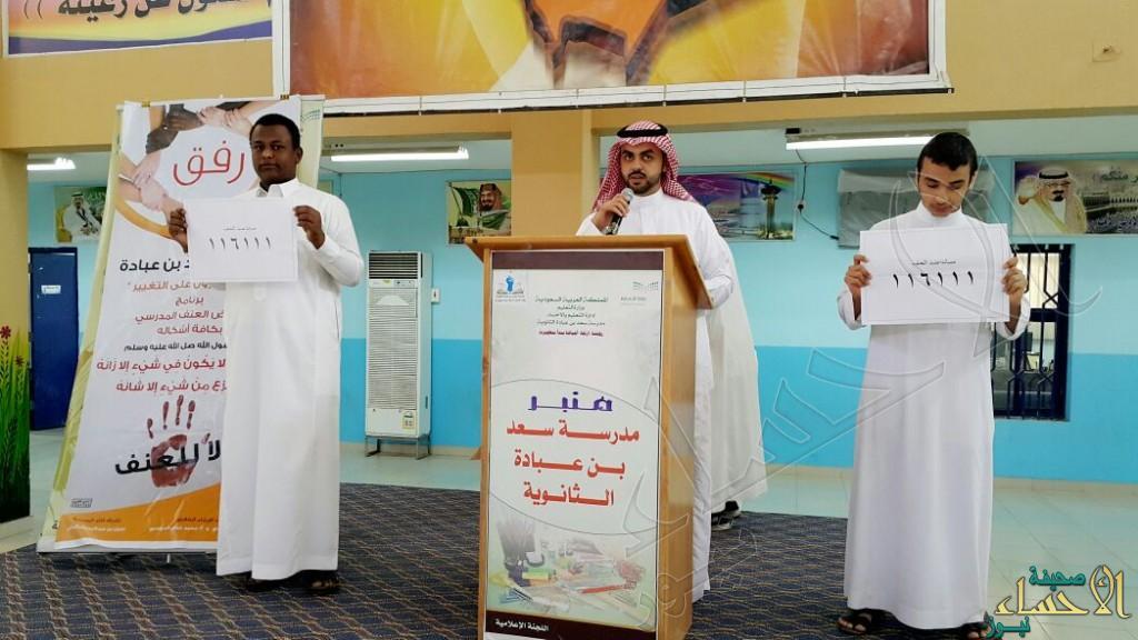 """""""رفق"""" في ثانوية سعد بن عبادة"""