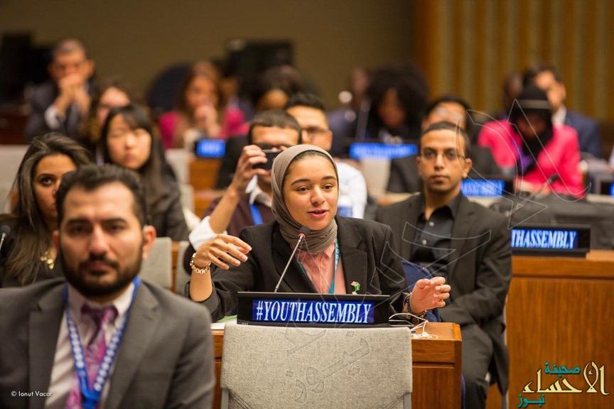 الأمم المتحدة تختار السعودية رزان العقيل كأفضل ممثل دولة مشارك في اليوم العالمي للشباب