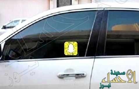 """المرور: تعليق ملصق حساب """"سناب شات"""" على السيارة مخالفة مرورية"""