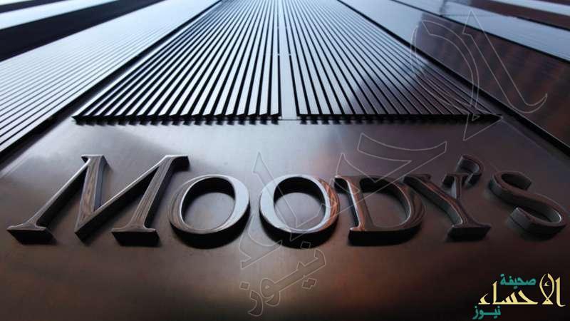 """""""موديز"""" تمنح إصدار السندات السعودية A1: متانة اقتصادية ومالية """"عالية جداً"""""""