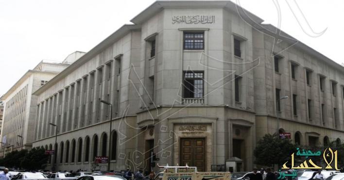 وديعة سعودية بملياري دولار لدعم احتياطيات البنك المركزي المصري