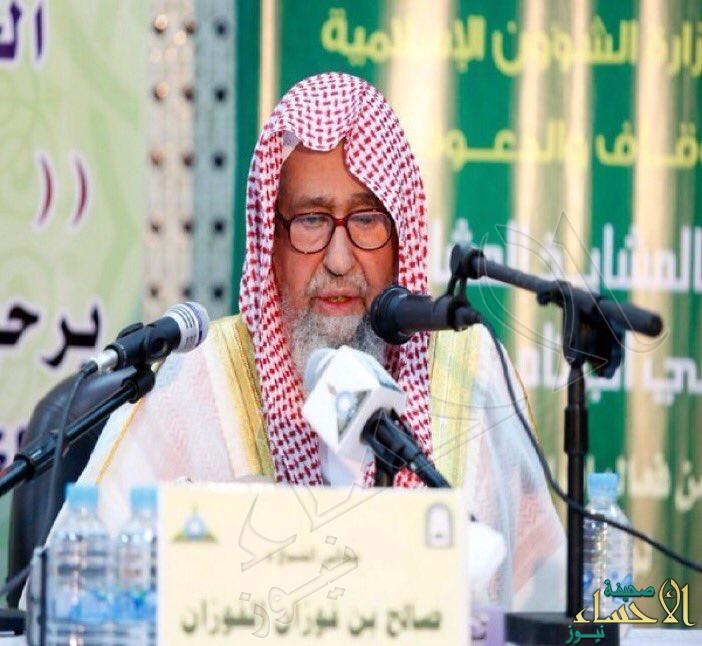 """الشيخ """"الفوزان"""" يعلق على حكم قضية تكافؤ النسب"""