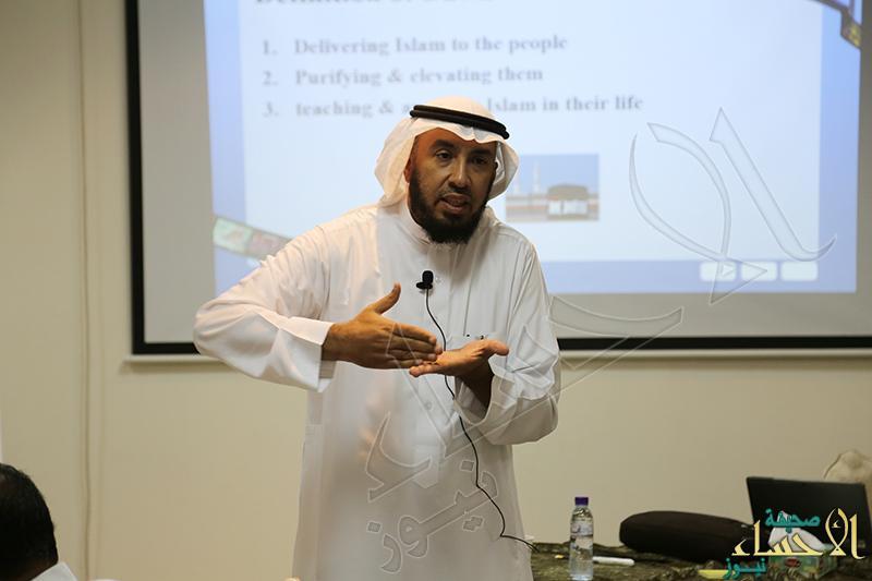 """بالصور.. جاليات الأحساء تنظم دورة """"نظام الدعوة"""" ضمن برنامج سفراء الإسلام"""